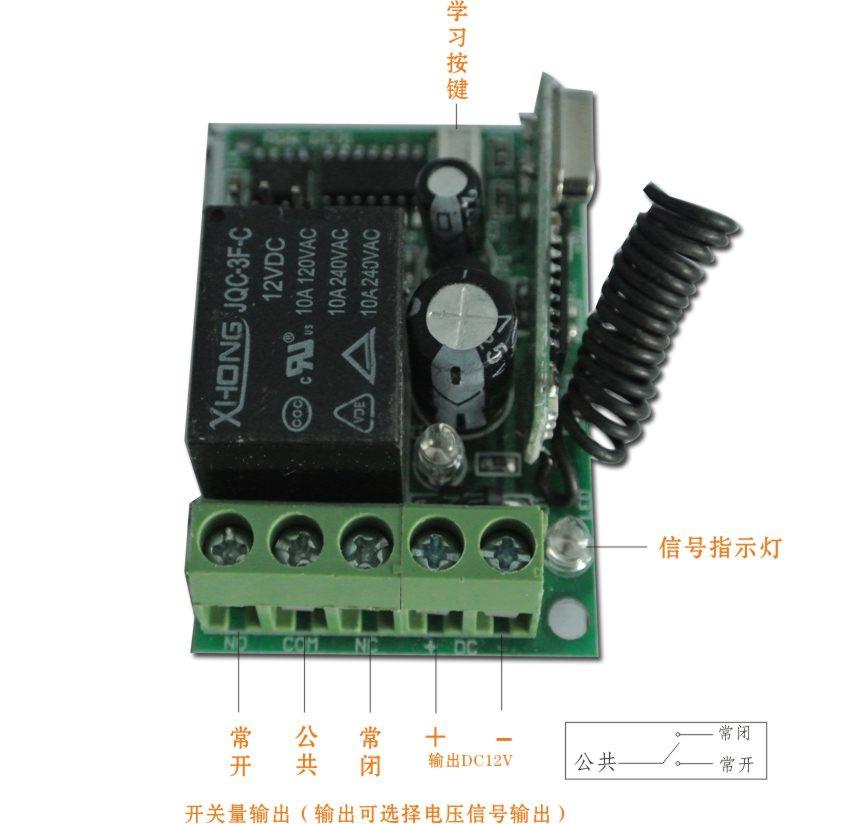 可锐特12V单路学习遥控开关灯具遥控水泵远程控制器厂家直销