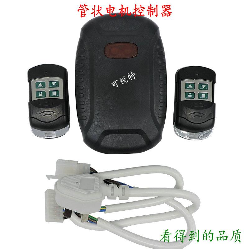 厂家生产电动门卷缩门快速门卷闸门配件控制器外挂电机无线遥控器