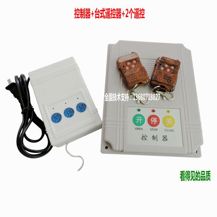 厂家直销平移门电动门停车场道闸台式遥控器控制器伸缩门控制器
