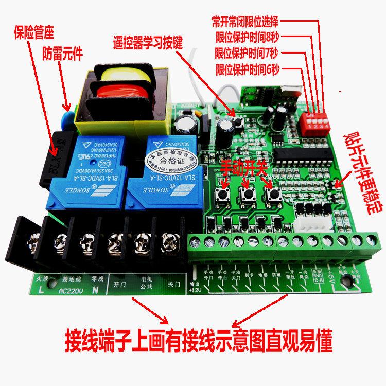 电动道闸刷卡道闸电机专用控制器24V道闸控制器车库门遥控器