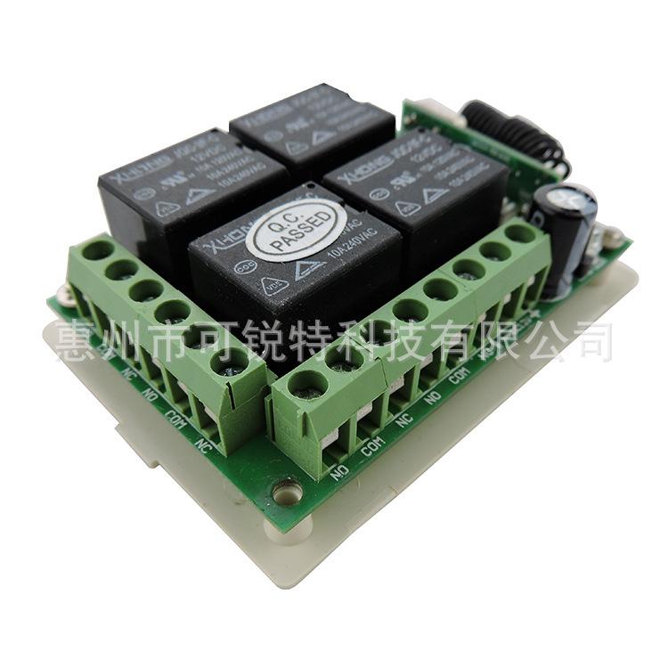 可锐特生产12V遥控开关水泵遥控器四路遥控开关多路控制器直销