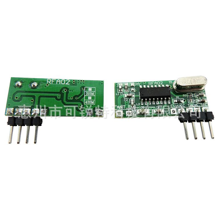 厂家供应 无线天线低功耗无线收发模块 无线射频遥控器模块